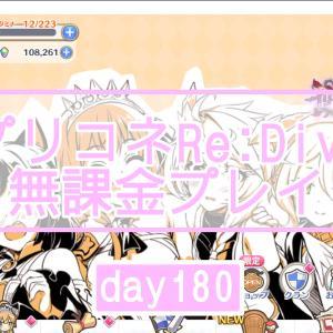 【無課金】プリンセスコネクトRe:Dive プレイ日記【180日目】