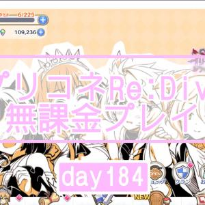 【無課金】プリンセスコネクトRe:Dive プレイ日記【184日目】