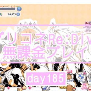【無課金】プリンセスコネクトRe:Dive プレイ日記【185日目】