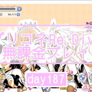【無課金】プリンセスコネクトRe:Dive プレイ日記【187日目】