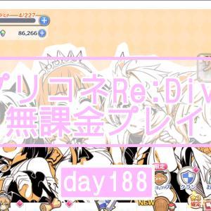 【無課金】プリンセスコネクトRe:Dive プレイ日記【188日目】