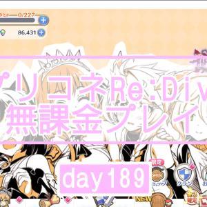 【無課金】プリンセスコネクトRe:Dive プレイ日記【189日目】
