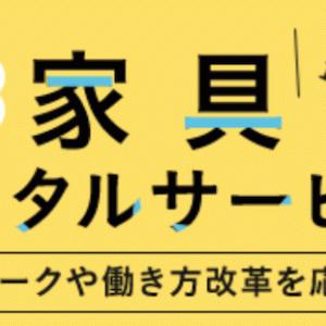 ASKUL(アスクル)家具レンタルサービスの口コミ・評判【新品が一年でもらえる】
