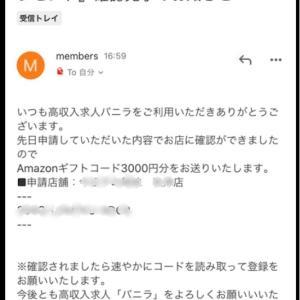 求人サイト『バニラ』から、Amazonギフトコード3000円分頂きました