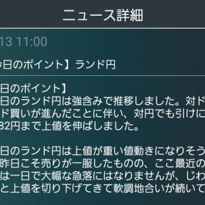 ランド円 リラ円 ニュース