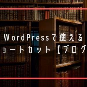 WordPress(ワードプレス)で使えるショートカット【ブログ】