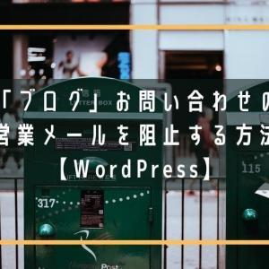 「ブログ」お問い合わせの営業メールを阻止する方法【WordPress】