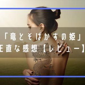「竜とそばかすの姫」正直な感想【レビュー】