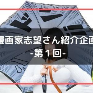 漫画家志望さん紹介企画 -第1回-