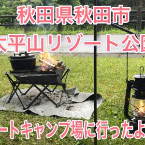 秋田県秋田市 太平山リゾート公園オートキャンプ場に行ったよ♪