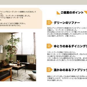 【CD練習:狭め1LDK】完:プレゼン資料作成