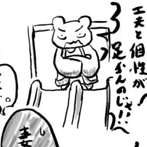 【コミックブログ】令和3年1月11日(月・祝)「白昼の惨劇!」
