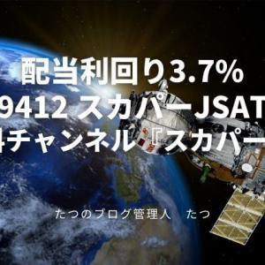 配当利回り3.7% 9412 スカパーJSAT ~ CS有料チャンネル『スカパー』運営 ~
