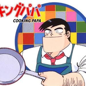 【漫画】クッキングパパ
