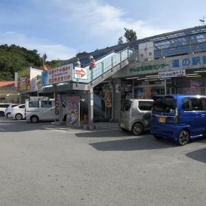魅力がいっぱい!「道の駅許田」は北部観光の際に必ず訪れたいスポット!(名護市)