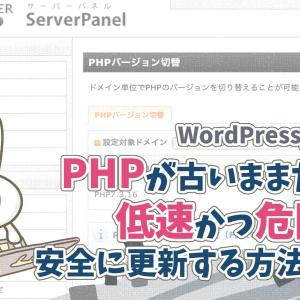 PHPは古いままだと危険?リスクを減らして安全に更新する4つの方法とエックスサーバーでの実践例