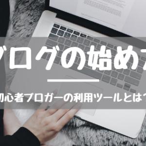 【ブログの始め方】初心者ブロガーの利用ツールや記事の書き方をご紹介
