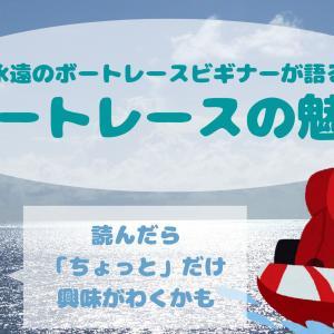 【ボートレースビギナーが語る】初心者でもわかる!ボートレースの魅力
