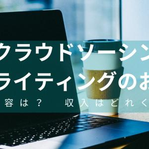 【体験談】クラウドソーシングでライティングのお仕事!仕事内容や収入は?