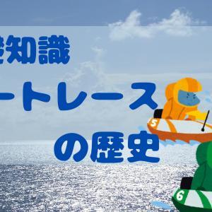 【基礎知識】ボートレースの歴史とは?日本での誕生と現在の姿