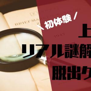 【上野で謎解き】初心者がリアル謎解き脱出ゲームを体験してきた!