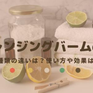 【体験談】クレンジングバームduo全5種類の違いは?使い方や効果をご紹介!