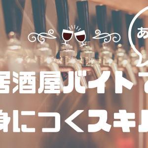 【体験談】居酒屋バイト経験者あるある?5年間で身についたスキル