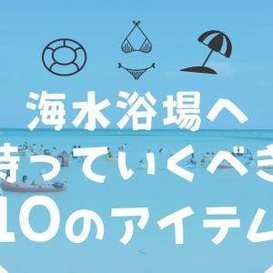 海水浴場での必須アイテム10選!快適に過ごせるお役立ちグッズを紹介!