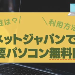 【体験談】不要パソコンを無料回収で安全処分!リネットジャパンの利用方法とは?
