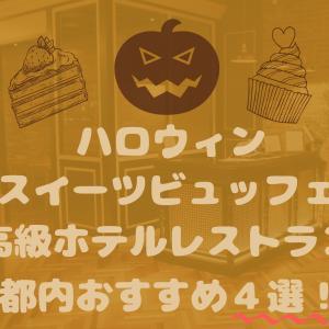 【2021】東京エリアのおすすめを紹介!ハロウィンスイーツビュッフェが楽しめるホテル4選!