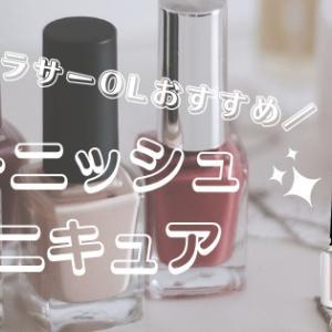 【ジーニッシュマニキュア】トレンドカラーでオシャレ速乾時短ネイル