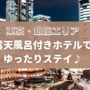 都内で露天風呂を満喫できる一泊旅行!日和ホテル 東京銀座EAST
