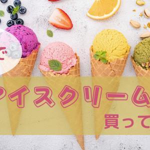アイスクリーム福袋はお買い得?種類や価格、メリット・デメリット!