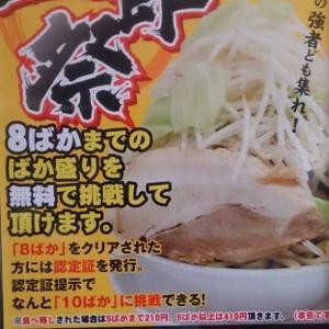 二郎祭でデカ盛り‼️٩(๑ˆOˆ๑)۶🎶✨