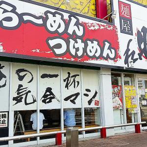 あっ晴れ二郎祭で、限定求めて初訪のお店へ・:*三( o'ω')ノ