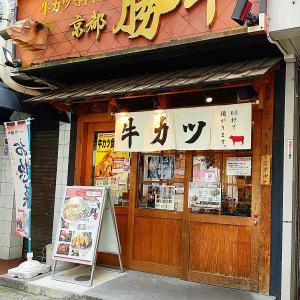 牛カツチェーン店の、期間限定食べ放題チャレンジで全国を目指せ٩(∗ ›ω‹ ∗)و💕✨