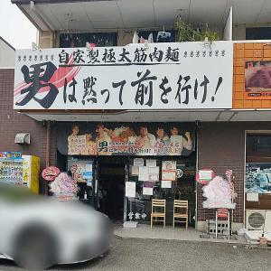 女子高生も食べに来る、壁一面のサインの量が凄い二郎系ラーメンのお店ヾ(⌒(ノ'ω')ノ
