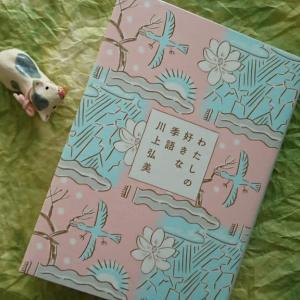 わたしの好きな季語 / 川上弘美 を読みました。