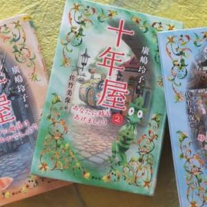 十年屋  / 廣嶋玲子 を読みました。