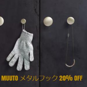 【SALE】Muutoメタルフック20% OFF