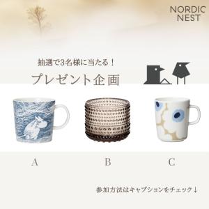 【Instagram企画】人気北欧アイテムを3名様にプレゼント