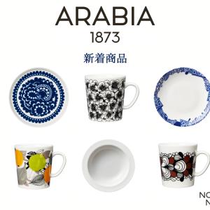 【ARABIA】新着商品入荷しました!