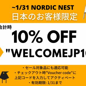 【BIG SALE】北欧雑貨10-50% OFF SALE×併用可能な日本限定クーポン