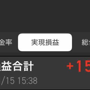 今日の確定損益は+153,610円 #エヌピーシー(6255)と #レノバ(9519) を空売り