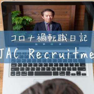 【コロナ禍転職活動日記】④JACリクルートメント