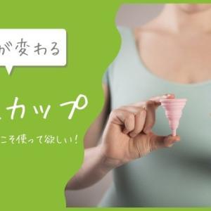 """【人生が変わる!】""""月経カップ""""は忙しい女性こそ使うべき必需品!"""