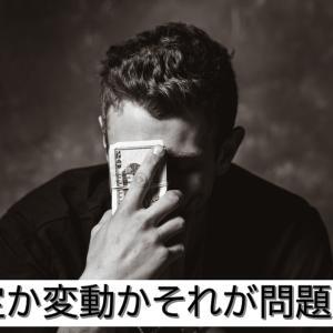 住宅ローンの金利問題 私が【変動金利】で借りた理由