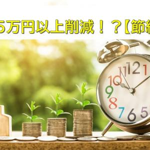 年間25万円以上削減!? 我が家の【節約】4選!