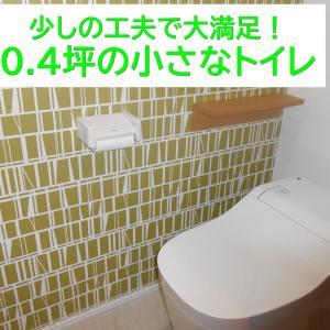 我が家のトイレは0.4坪!狭小トイレの使い心地は?