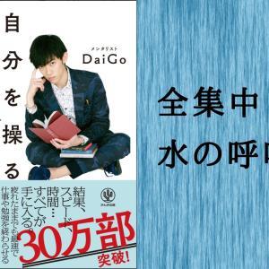 DaiGo著『自分を操る超集中力』の要約まとめ【誰でもデキる】